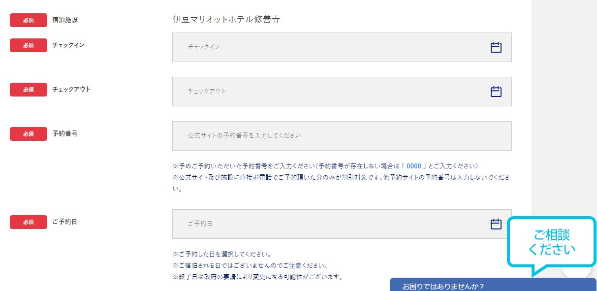 予約情報を登録