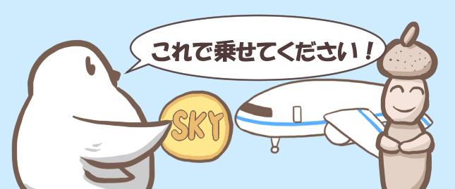ANAスカイコインで航空券