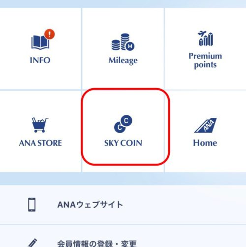 ANAマイレージクラブアプリのメニュー