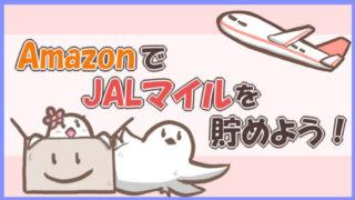 AmazonとJALマイレージモール