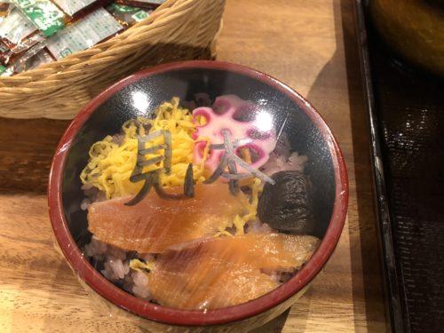 あまごと修善寺黒米の箱寿司