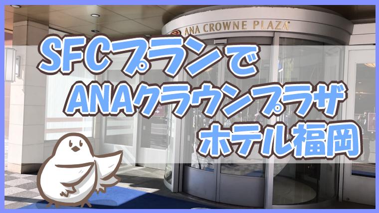 ANAクラウンプラザホテル福岡のSFCプラン