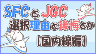 SFCとJGC選択と後悔