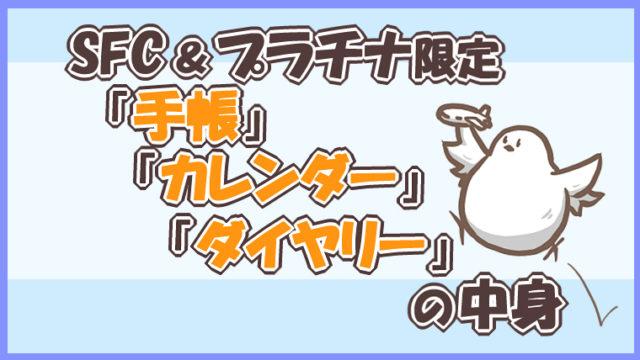 SFC手帳・カレンダー・ダイヤリー2021