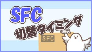 SFC切り替えタイミング
