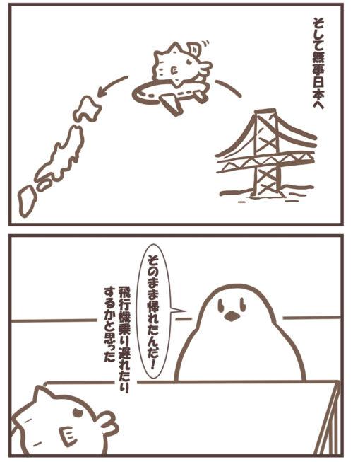 18-1日本へ帰国