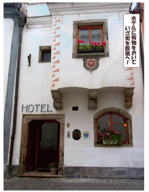 チェスキークルムロフで泊まったホテル