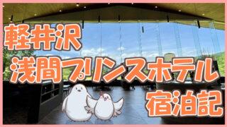 軽井沢浅間プリンスホテル宿泊記