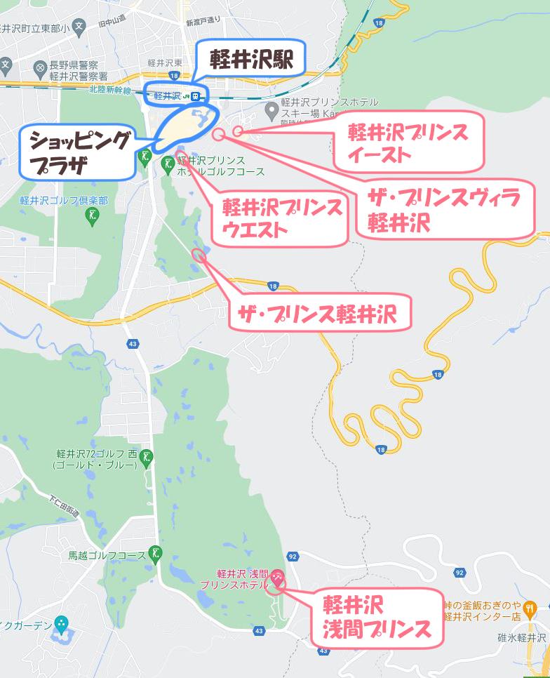 軽井沢のプリンスホテルマップ