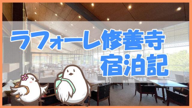 ホテルラフォーレ修善寺宿泊記